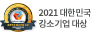 대한민국 강소기업대상