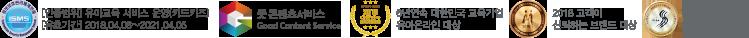 컨텐츠 제공 서비스 우수 품질인증, 5년연속 대한민국 교육기업 유아온라인 대상, 2017 대한민국 우수브랜드대상, 2017한국산업의 구매안심지수 1위