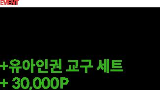 월간유아 1년 구독 +
