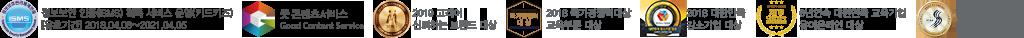 유아교육서비스 운영키드키즈 굿콘텐츠서비스 2018 대한민국 강소기업 대상 6년연속 대한민국 교육기업 유아온라인 대상 2018고객이 신뢰하는 브랜드 대상 2017대한민국 우수브랜드 대상